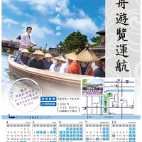 ろ舟通年化チラシ