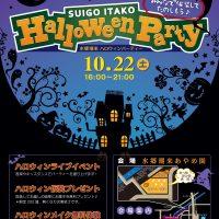 suigouitako_halloweenparty2016