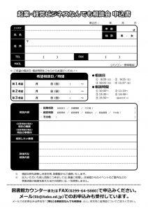 起業・経営相談会