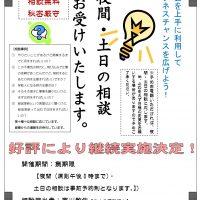 休日・夜間の延長相談!